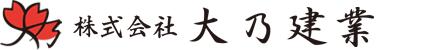 株式会社大乃建業採用サイト